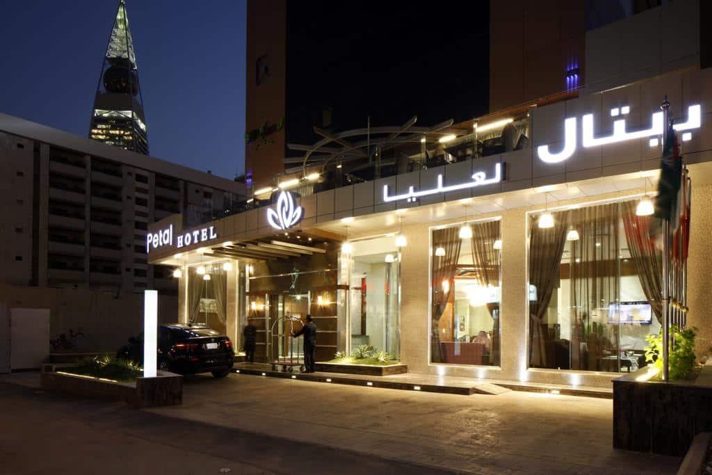 فندق بيتال الرياض