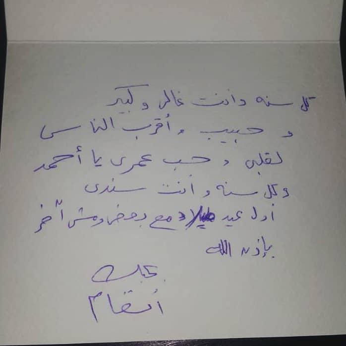 أحمد إبراهيم يعيد زوجته الأولى وردود فعل بأكثر من تأويل