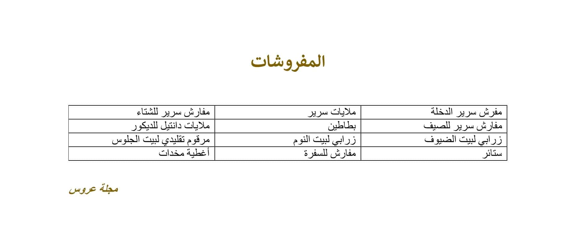 قائمة مفروشات جهاز العروس